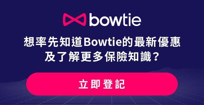 Bowtie最新優惠
