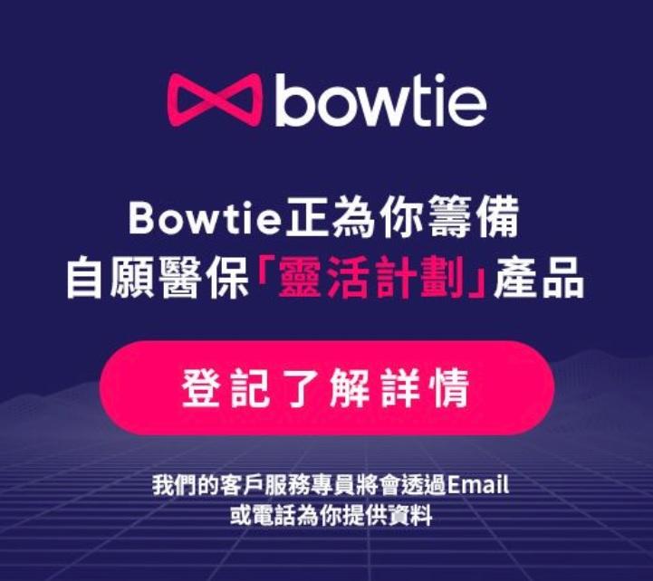 bowtie自願醫保靈活計劃