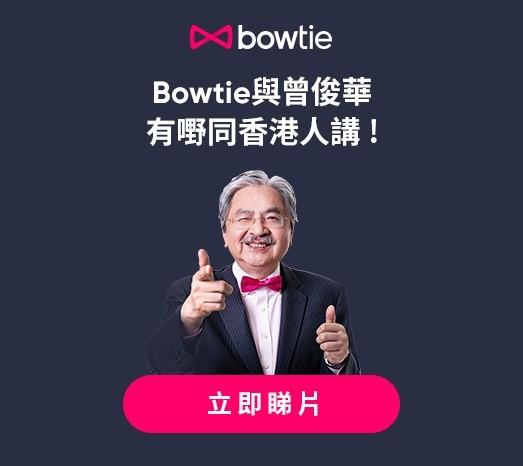 Bowtie曾俊華