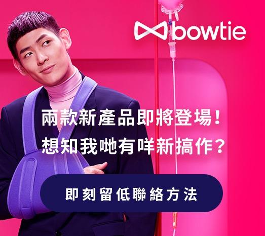 Bowtie新產品即將登場!