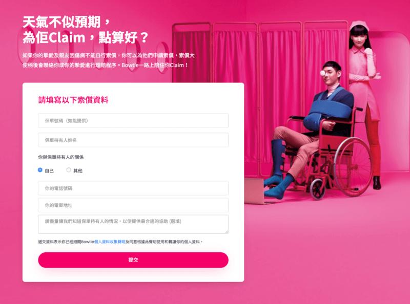 「免登入索償」服務專頁