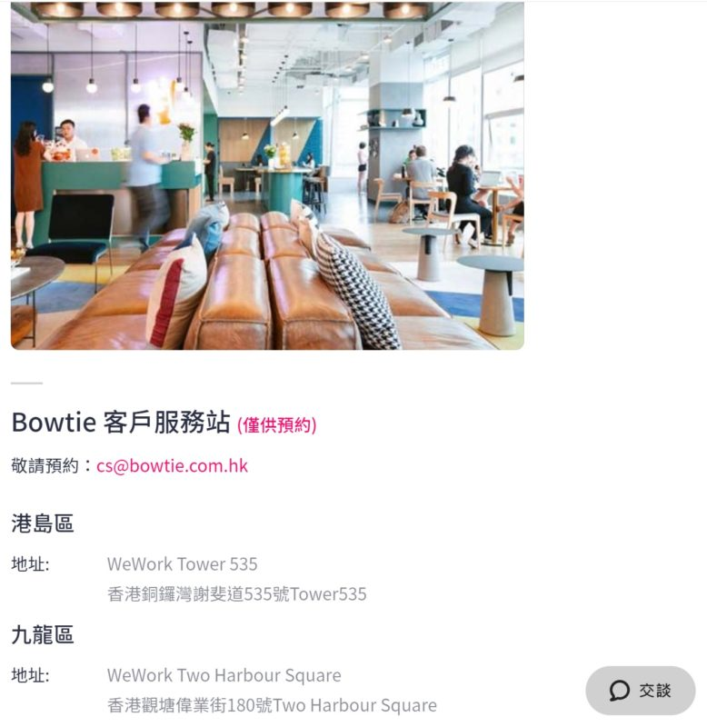 Bowtie客戶服務中心