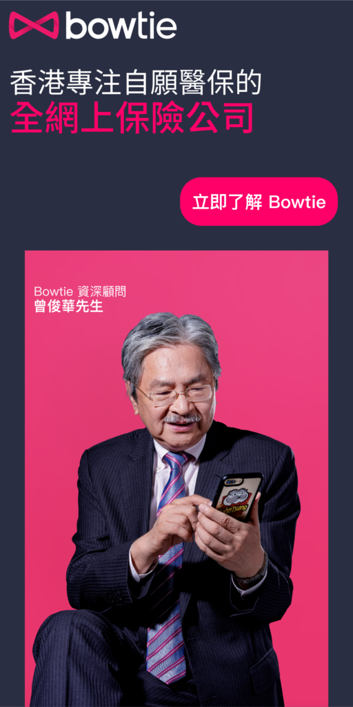 立即了解Bowtie