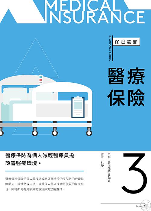《保險叢書3︰醫療保險》 三聯書店