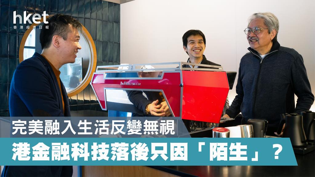【曾俊華說未來】香港人使用金融科技的最大阻力是...…?
